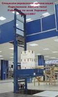 Ремонт, монтаж, технічне обслуговування, реконструкція і модернізація вантажопідйомного обладнання