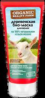 """Organic beauty farm"" маска для волос деревенская 200 мл"