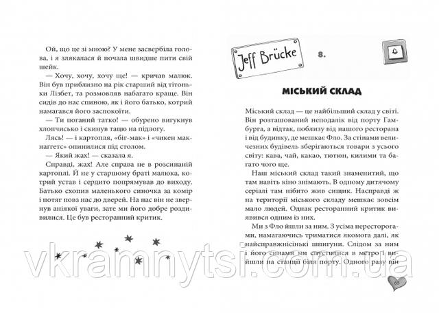 Секретна місія Лоли. Книга 3, Крамниця дитячих книжок ― vkramnytsi.com.ua