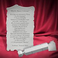 Пригласительные на свадьбу (арт. 2531)