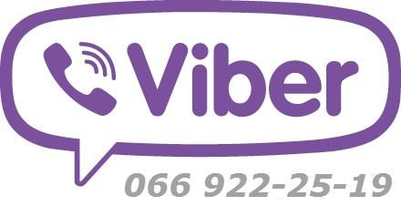 Тепер зв'язатися з нами можна по Viber.