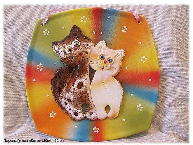 Тарелка (б.кв) «Коты лепка»