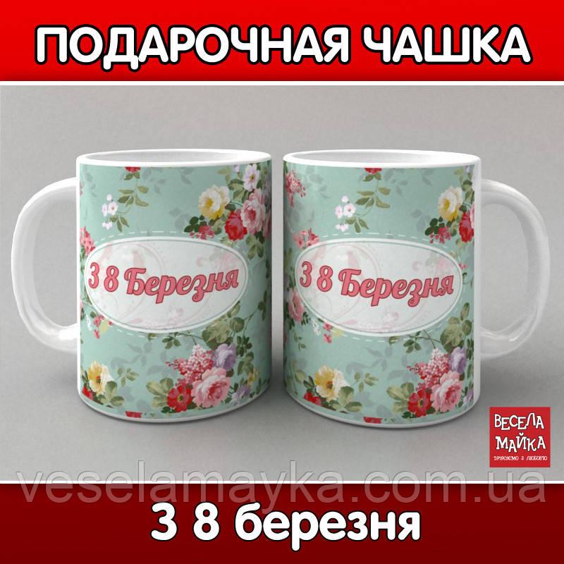 Чашка З 8 березня ( С 8 марта)
