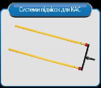 Аппликатор-подвеска для внесенния КАСа