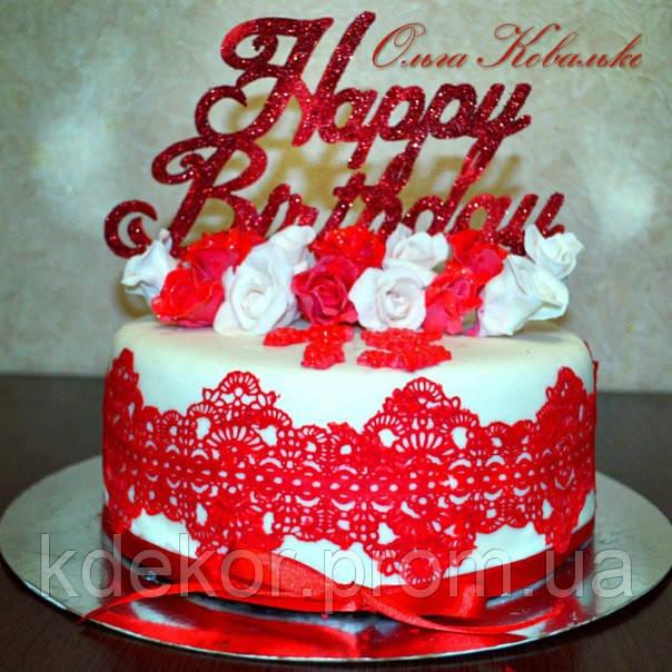 Happy Birthday №2 топпер на торт заготівля для декору