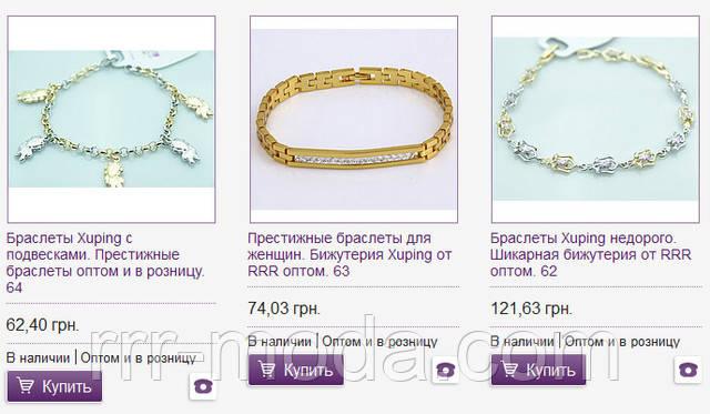 элитные браслеты под золото для женщин.