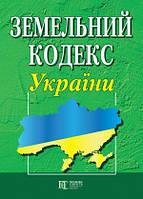 Земельний кодекс України. Новий. Біла бумага