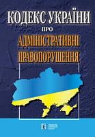 Кодекс України про адміністративні правопорушення. Новий. Біла бумага