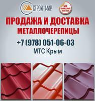 Купить металлочерепицу Симферополь. Металлочерепица цены в Симферополе. Доставка металлочерепицы.