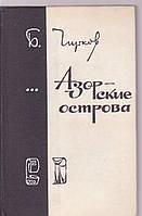 Борис Чирков Азорские острова