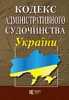 Кодекс адміністративного судочинства України. Новий. Біла бумага