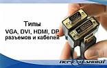 Типи VGA, DVI, HDMI, DP роз'ємів і кабелів