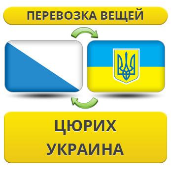 Перевозка Личных Вещей из Цюриха в Украину