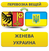 Перевозка Личных Вещей из Женевы в Украину