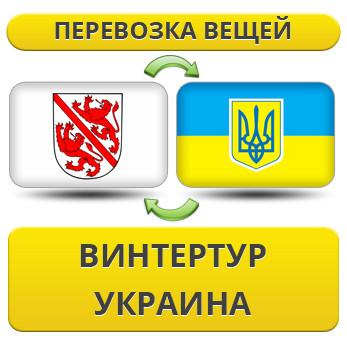 Перевозка Личных Вещей из Винтертура в Украину