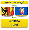 Перевозка Личных Вещей из Женевы в Киев