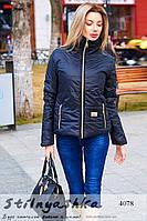 Женская демисезонная куртка на змейке синяя, фото 1