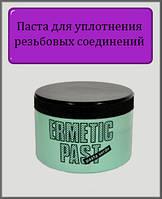 Паста уплотнительная 460 грамм банка Remer