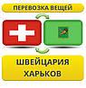 Перевозка Личных Вещей из Швейцарии в Харьков