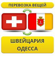 Перевозка Личных Вещей из Швейцарии в Одессу