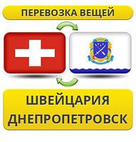 Перевозка Личных Вещей из Швейцарии в Днепропетровск