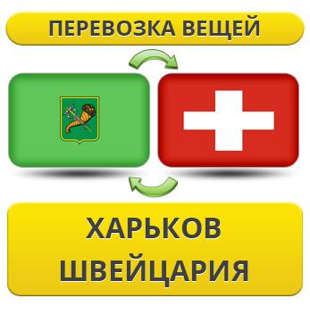 Перевозка Личных Вещей из Харькова в Швейцарию