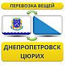 Перевозка Личных Вещей из Днепропетровска в Цюрих