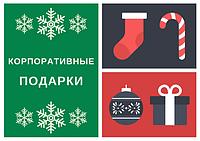 Корпоративные подарки 2016. Подарки сотрудникам и партнерам.