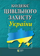 Кодекс цивільного захисту України. Новий. Біла бумага