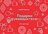 Корпоративные подарки 2016. Подарок руководителю.