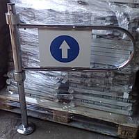 Входная система, входной механический флажок (турникет) левый.