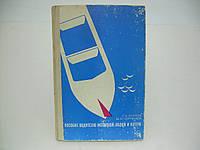 Куряев Т.А., Черненок М.Я. Пособие водителю моторной лодки и катера.