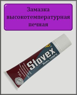 Замазка высокотемпературная печная Stovex 250 грамм тюбик