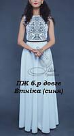 Заготовка на платье женское без рукавов ЕТНІКА СИНЯ (ДОВГЕ)