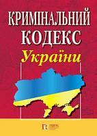 Кримінальний кодекс України. Новий. Біла бумага