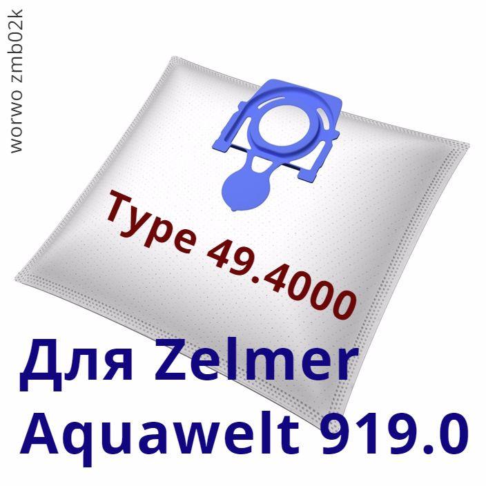 Мешки Zelmer 919 0, 01z014 st, 2750 (Worwo Perfect Bag ZMB02K) для моющих пылесосов Зелмер и с аквафильтром