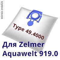 Мешки Zelmer 919 0, 01z014 st, 2750 (Worwo Perfect Bag ZMB02K) для моющих пылесосов Зелмер и с аквафильтром, фото 1