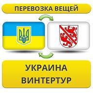 Перевозка Личных Вещей из Украины в Винтертур