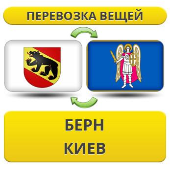 355393028_w640_h640_1._bern_kiev_p__lich.vesch.jpg