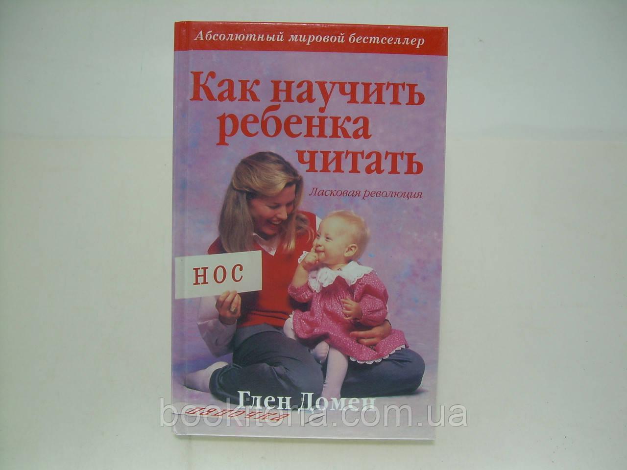 Домен Г. Как научить ребенка читать. Ласковая революция (б/у).