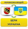 Перевозка Личных Вещей из Берна в Украину