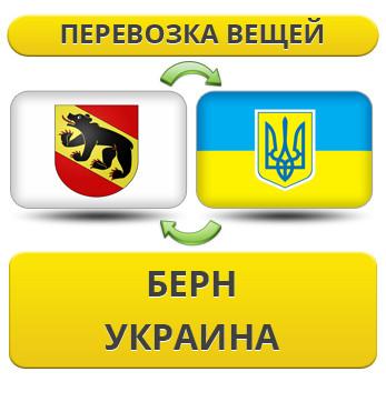 355394112_w640_h640_5._bern_ukrain__lich.vesch.jpg