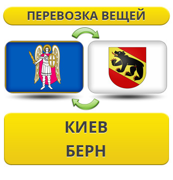 355396904_w640_h640_1._kiev_bern_p__lich.vesch.jpg
