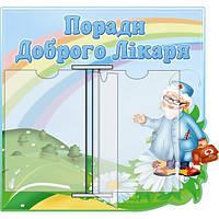 """Стенд-книжка для детского сада """"Советы доброго доктора"""""""