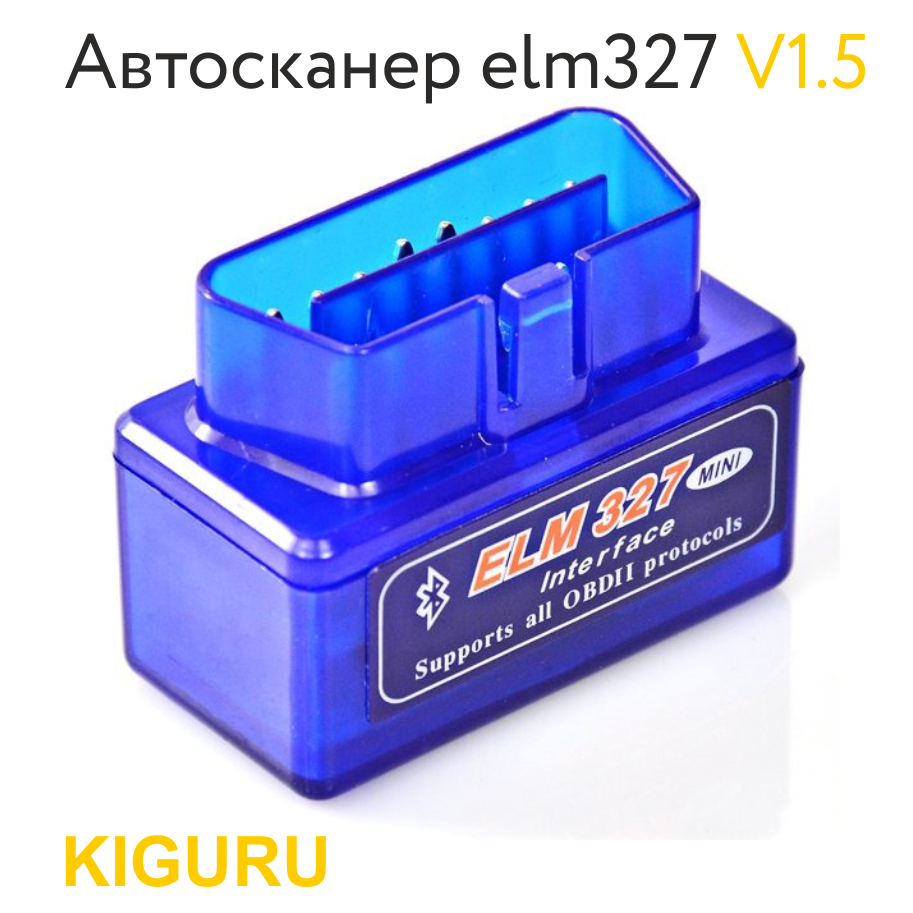 Автосканер elm327 obd2 bluetooth V1.5 Донецк