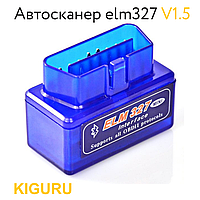 Автосканер elm327 obd2 bluetooth V1.5 Донецк