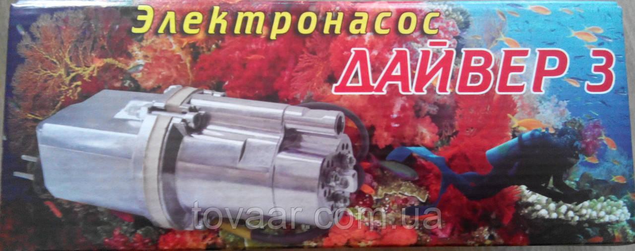 Насос Дайвер-3 трехклапанный