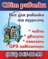 интернет-магазин «СВІТ РИБАЛКИ»svitrybalku.com.ua