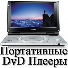 Портативні DVD Плеєри