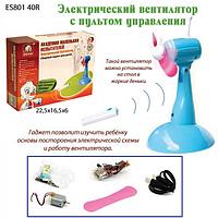 Академия маленьких испытателей ES80140R (48шт) Эл.вентилятор с р / у, в кор.22,5 * 6 * 16,5см